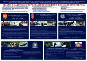 ПЛАКАТ Поступление в Кадетские Корпуса Приволжского федералного округа.