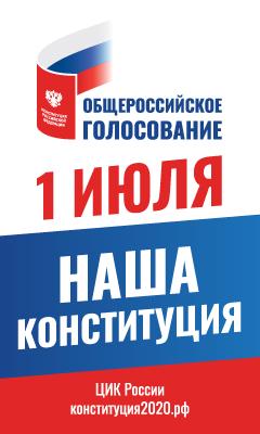 1 июля общероссийское голосование