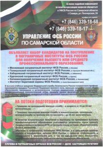 Набор в ВУЗы ФСБ России